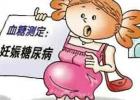 妊娠糖尿病能吃柚子吗 妊娠糖尿病饮食原则