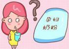 孕妇补充营养会步入哪些误区呢