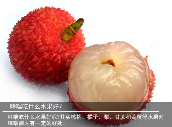 哮喘吃什么水果好(1)