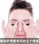 眼部护理最常见的五