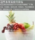 饭后吃这些水果易致