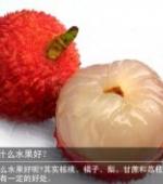 哮喘吃什么水果