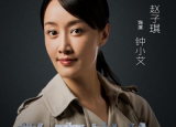 人民的名义钟小艾是谁演的 钟小艾扮演者赵子琪个人资料简介