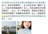 天津高校一女生非正常死亡